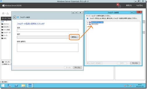 [FAQ:WS2012R2E]ダッシュボードからセカンダリーサーバー上に共有フォルダーを作成する