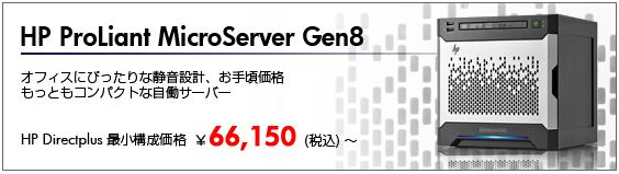 HP ProLiant MicroServer Gen 8 が正式発表