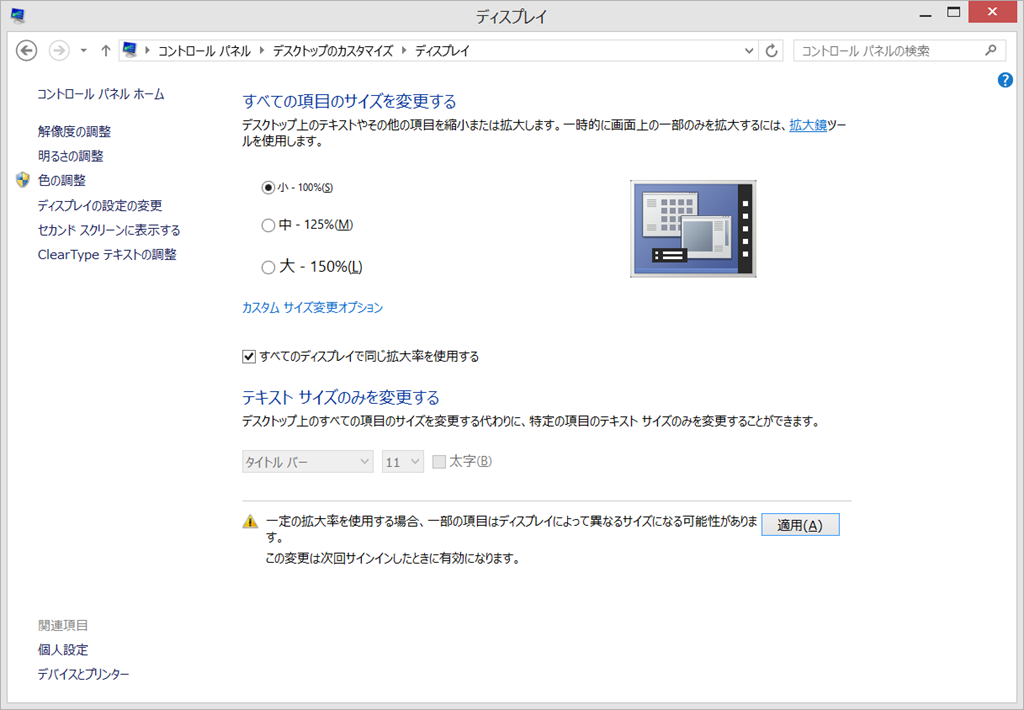 chrome pdf 画像 ぼやける