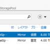 記憶域スペースでファイル削除した場合にディスクの使用領域を解放する