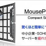 マウスコンピューターからWindows Server 2012 R2 Essentials 搭載 SV220ES が発売、OSレスでも購入可能