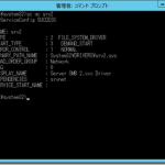 [FAQ:WSER2]Windows Server 2012 R2/Windows Server 2012 のファイルサーバーにアクセスできなくなる
