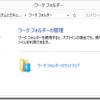 Windows Server 2012 R2 のワークフォルダー機能が、Windows 7 クライアントでも利用可能に