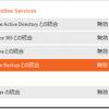 Windows Server 2012 R2 Essentials でMicrosoft Azure Online Backup を構成し、オフサイトバックアップにより、クラウド上にDRサイトを構築