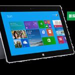 Surface 2 64GB が Microsoft ストアに入荷。56,366円