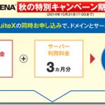 NTT-PCコミュニケーションズの WebARENAが2014年10月末までキャンペーン中、実質0円も
