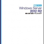 Microsoft MVPの知北さんが執筆された「Windows Server 2012 R2 構築・運用・管理パーフェクトガイド」販売開始