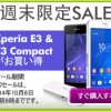 Xperia Z3 Compact SIMフリー版がEXPANSYSで週末限定セール中