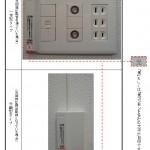 フレッツ光ネクストのファミリータイプから、2,000円の工事費でギガコースに品目変更可能なケースが(NTT東日本管轄エリア)