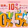ドコモ口座VISAプリペイド、新規口座登録で500円キャッシュバック、さらにお買い物金額10%キャッシュバックも