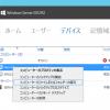 [FAQ:WSER2]Windows Server 2012 R2 Essentials で、バックアップからファイルの回復ウィザードを実行するとクラッシュする