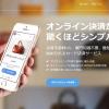 クレジット加盟店手数料がゼロ円の決済サービス「SPIKE」で寄付ボタンを設置してみる