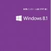Windows 8.1 DSP版 キャッシュバック後 6,980円は今月一杯