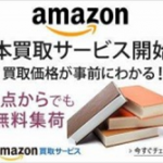 Amazon本買取サービスなら、買取価格がWebで即確認可能で、無料集荷してくれる