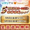 MADOSMAが実質13400円など、ひかりTVショッピングのポイント大判振る舞いキャンペーン。2015年9月18日まで