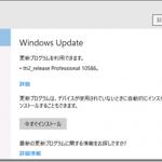 Windows Insiderに対して、Threshold 2 となるBuild 10586が一足早く配信開始。記憶域スペース/記憶域プールに関するGUI改善も