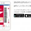 モバイルiD派のローソンでのdポイントカード提示は、ローソンアプリからバーコードで