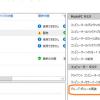 [FAQ:WSR2E]Windows 10にグループポリシーを適用可能にする