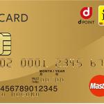 ローソンでdカードをかざしてiD支払するだけで、dポイントも貯まるようになっていた
