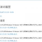 Windows 10で KB3194496のアップデートに失敗する場合のTips