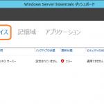 [FAQ:Win10]Windows Server Essentials エクスペリエンスロールにおけるグループポリシーの管理と、Windows 10 にGroup Policy を適用するための留意点