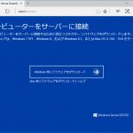 [FAQ:WSER2]Windows 10にクライアントコネクターをインストール出来ない