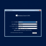 [FAQ:WS16E]Windows Server 2016 Essentials のインストール