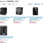 Windows Server 2012 R2 Essentials プリインサーバーを購入するなら ebay がお勧め。
