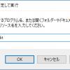 Internet Explorer と Microsoft Edge ブラウザの間でお気に入りを自動同期する
