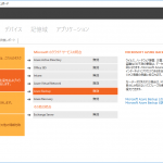 Windows Server 2016 Essentialsで、Azure Backupの構成に失敗する