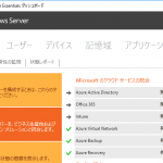 Azure Active DirectoryとOffice 365とWindows Server Essentialsのおいしい関係