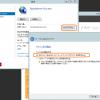[FAQ:WSER2]暗号危殆化対策:Windows Server Essentialsの証明書をSHA-1からSHA-2に変更する