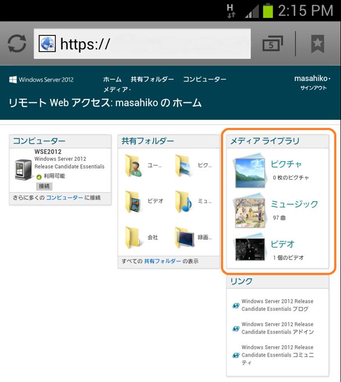 Windows Server 2012 Essentials ではSilverlight非対応デバイスでも RWA