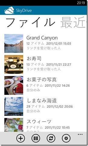 Windows Phone 向け SkyDrive アプリのファイル一覧です。(詳細表示)