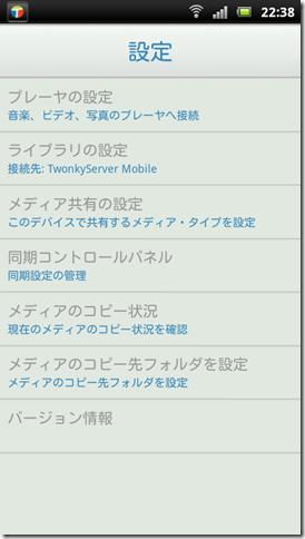 screenshot_2012-01-23_2238