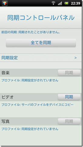 screenshot_2012-01-23_2239